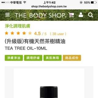 Thebodyshop 茶樹精油