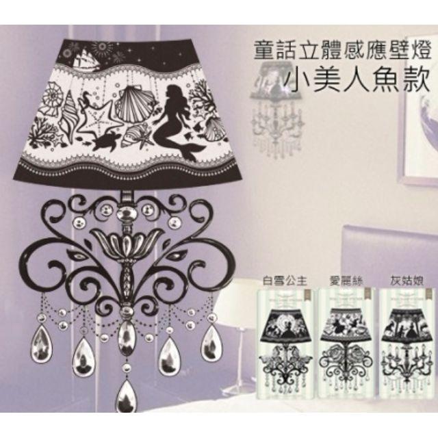 🎌日貨🎌 小美人魚艾莉兒 感應式壁燈