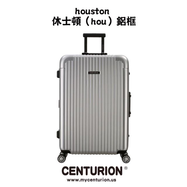 Centurion美國旅行箱-鋁框箱 行李箱