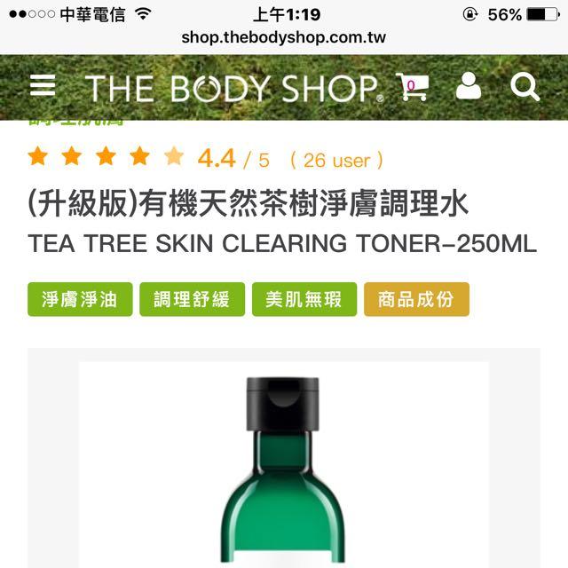 The Body Shop 茶樹化妝水