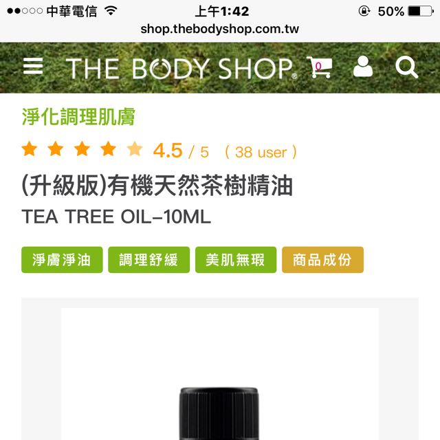 Thebodyshop 茶樹精油