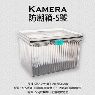 全新現貨-小兔@kamera S號 防潮箱 台灣製 相機 鏡頭 除濕 簡易 免插電 攝影機 附贈乾燥劑 超強密封式