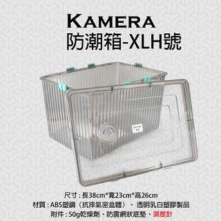 全新現貨-小兔@XLH號-佳美能防潮箱(溼度計版)台灣製 相機 鏡頭 除濕 簡易 免插電 攝影機 附贈乾燥劑 超強密封式
