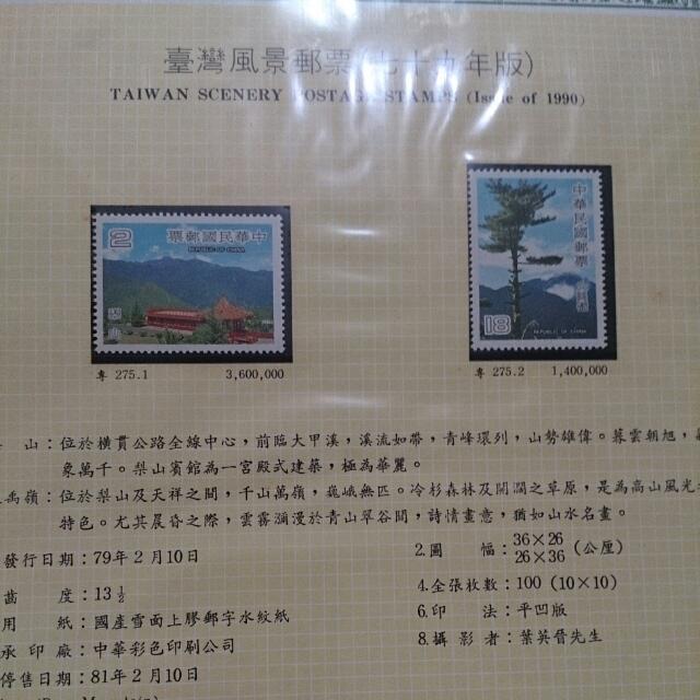 台灣風景郵票