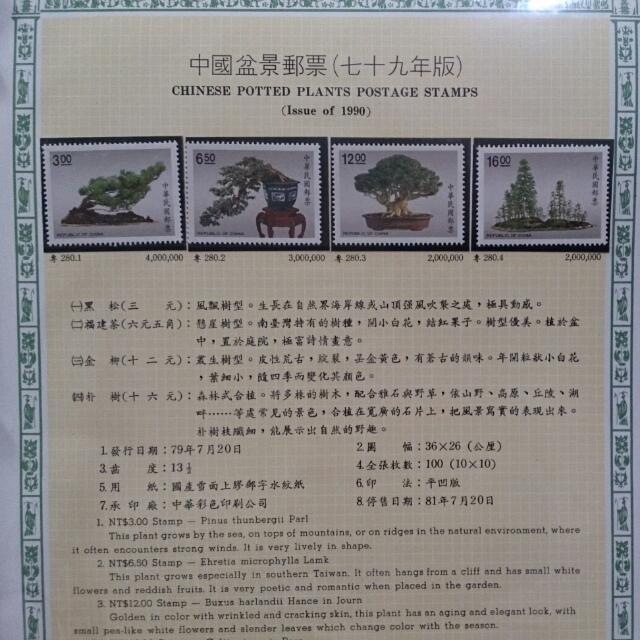 中國盆景郵票