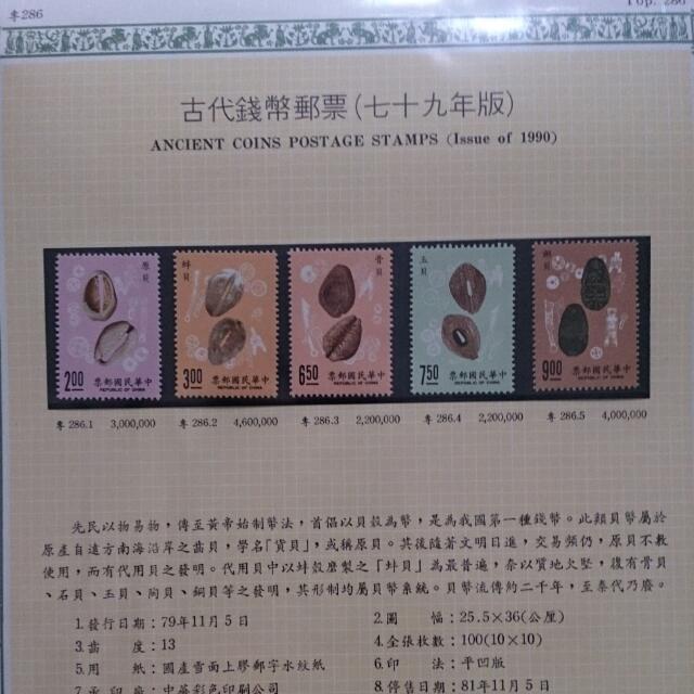 古代錢幣郵票