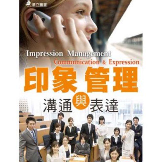 印象管理 溝通與表達 教科書 課本 參考書
