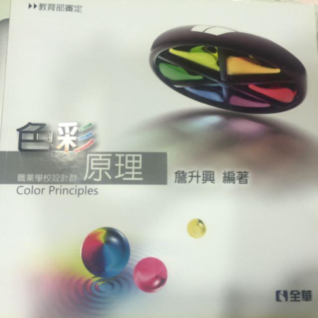 全新含運 色彩原理 設計群 教科書 課本 參考書