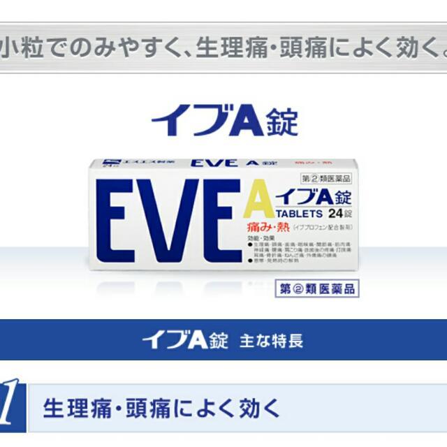 【日本代購】日本 白  EVE A錠 生理痛 頭痛 止痛藥 60錠 免運