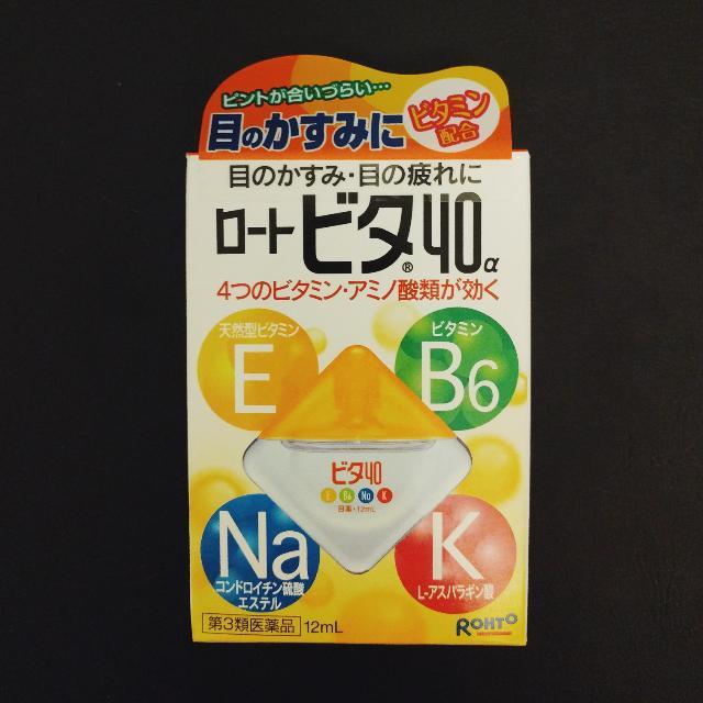 Japanese Eyedrop For Tired/Dry Eyes