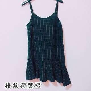 🔺格紋荷葉裙🔺