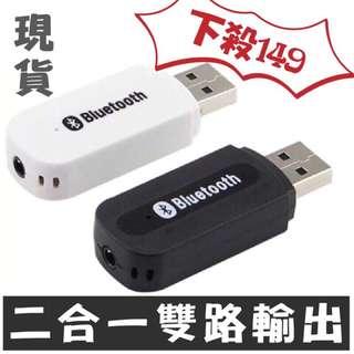 現貨 藍芽音頻接收器USB 藍芽3.5mm二合一(附AUX線)