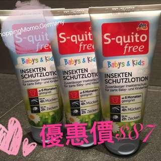 德國Dm S-quito free 嬰兒兒童防蚊防蟲乳液