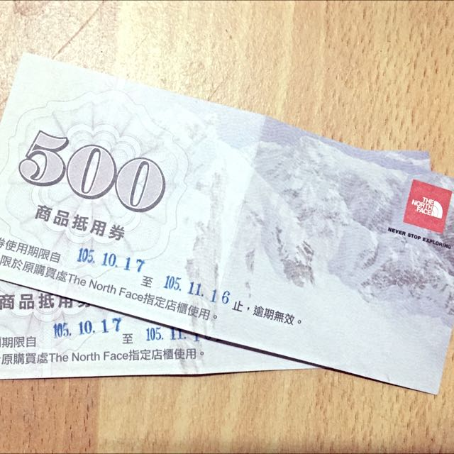 The North Face 500商品抵用卷