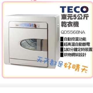 TECO東元5公斤乾衣機QD5568NA
