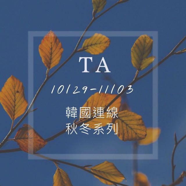 韓國新品秋冬連線 (10/29~11/03)