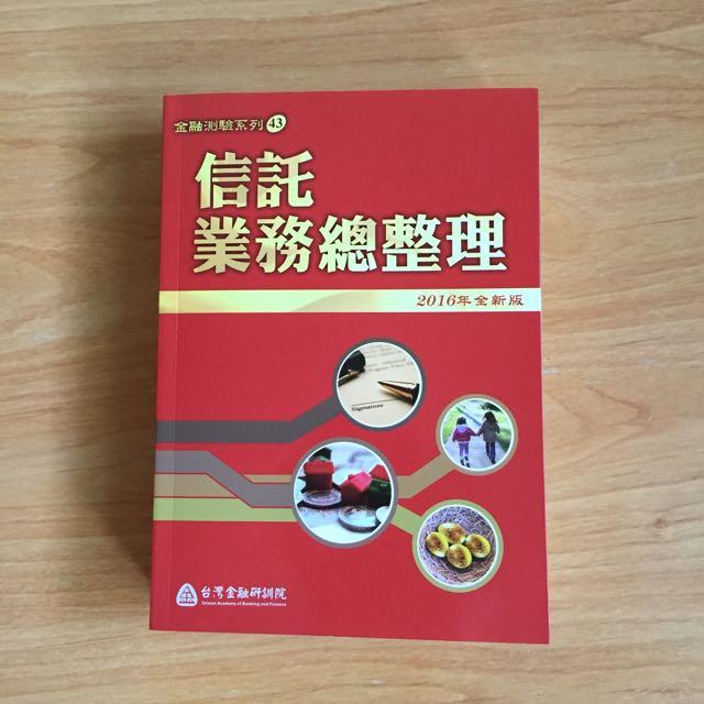 信託業務總整理(最新版)