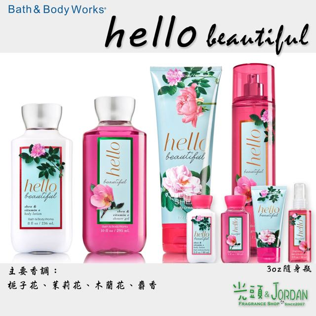 《光頭&Jordan小舖》Bath&body works BBW Hello beautiful系列商品