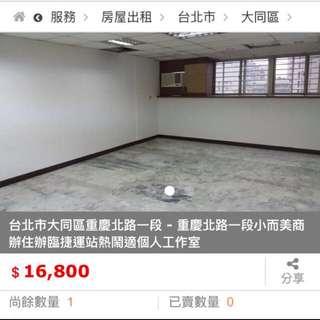 台北市大同區重慶北路一段 - 重慶北路一段小而美商辦住辦臨捷運站熱鬧適個人工作室