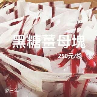 ✨黑糖薑糖塊 250元/袋 🈵目前現貨3包