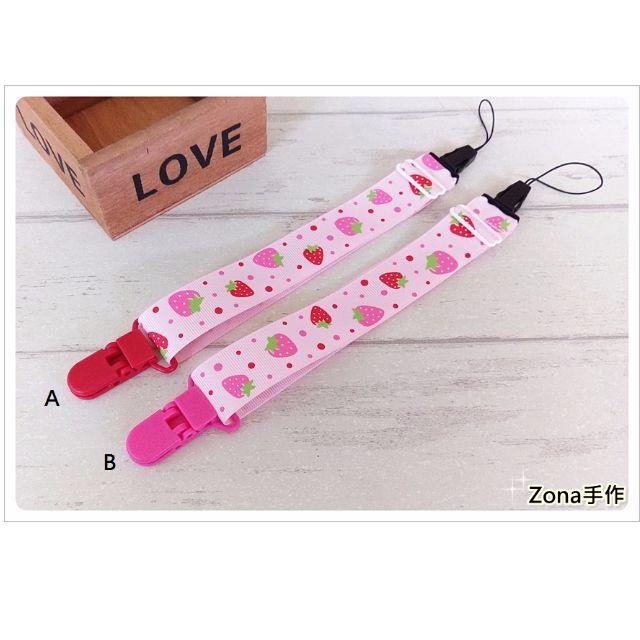 E054飛機扣式香草奶嘴鏈(粉色草莓款) 奶嘴鍊