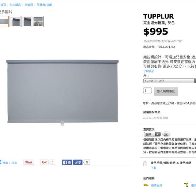 Ikea 灰色捲簾 x 2