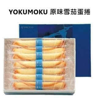 ~日本代購~YOKUMOKU 原味雪茄蛋捲