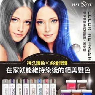 HSU YU 恆彩增豔潔髮膜-冷棕控