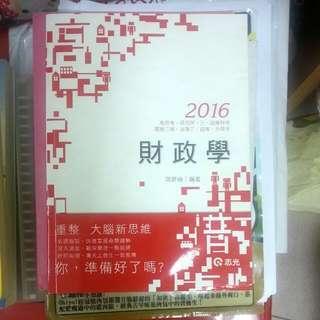 財政學-志光高普考教科書