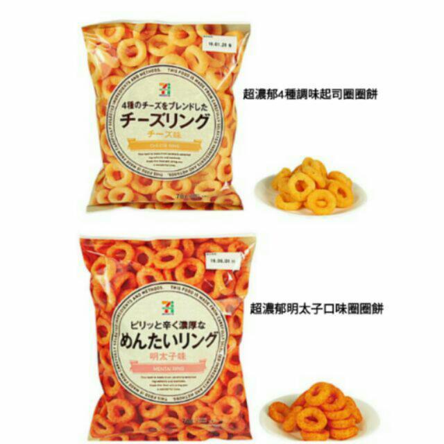 ~日本代購~日本7-11限定  超濃郁4種調味起司/明太子口味圈圈餅