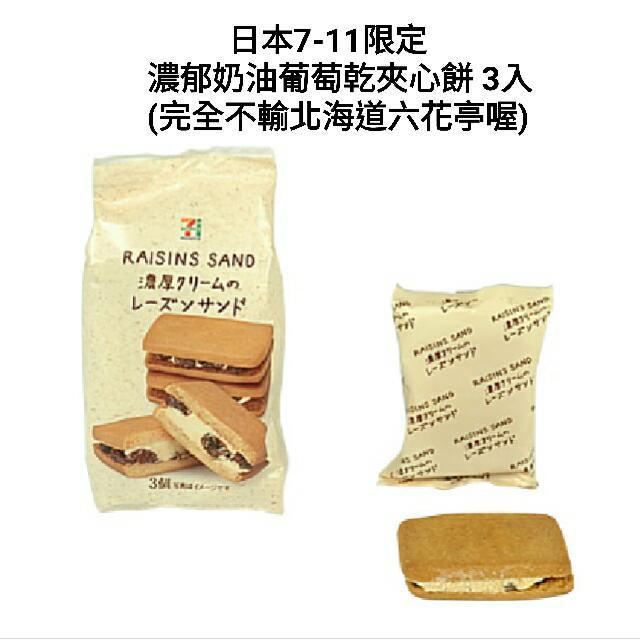 ~日本代購~日本7-11限定  濃郁奶油葡萄乾夾心餅 3入