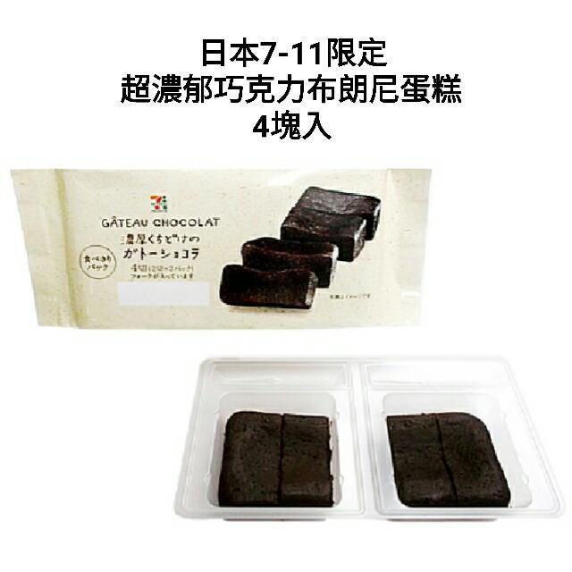 ~日本代購~日本7-11限定零食  超濃郁巧克力布朗尼蛋糕 4塊入