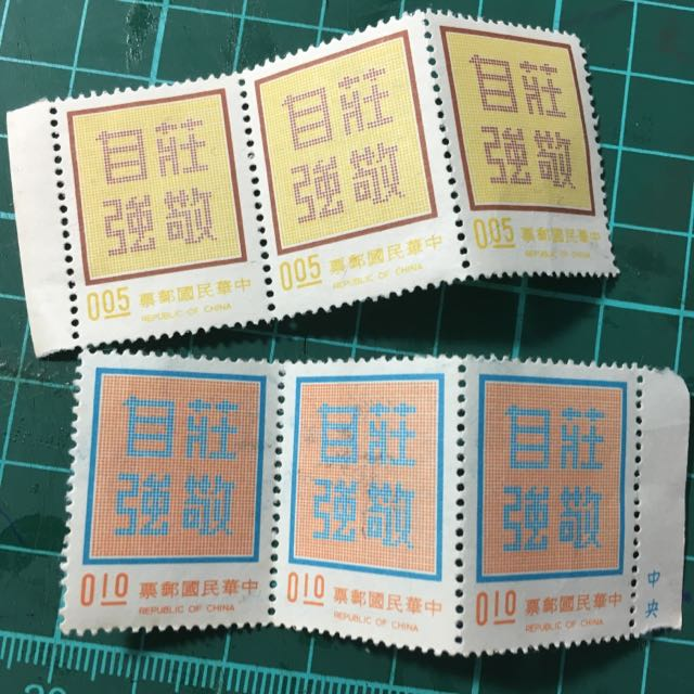早期台灣郵票