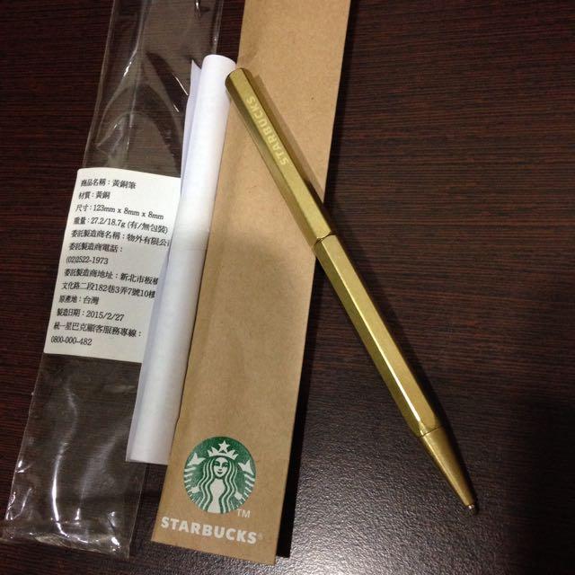 星巴克 黃銅筆