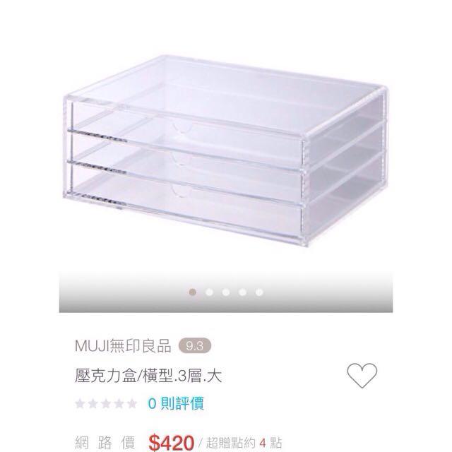(含運) 全新現貨 MUJI無印良品壓克力盒/橫型.3層.大 彩妝收納