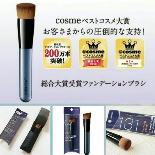 【日本代購】★ 日本 資生堂 SHISEIDO 專業 粉底刷 131 免運 ★