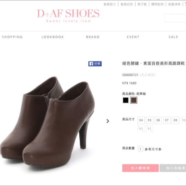 全新D+AF踝靴 免運