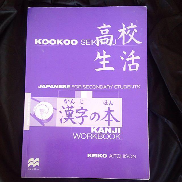 Kookoo Seikatsu Kanji Workbook Macmillan