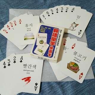 韓語單字學習撲克牌