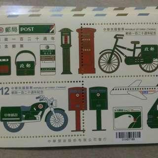 郵政120周年郵票_臺鐵台鐵