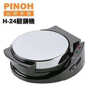PINOH 品諾可調式鬆餅機 H-24 電熱夾式烤盤