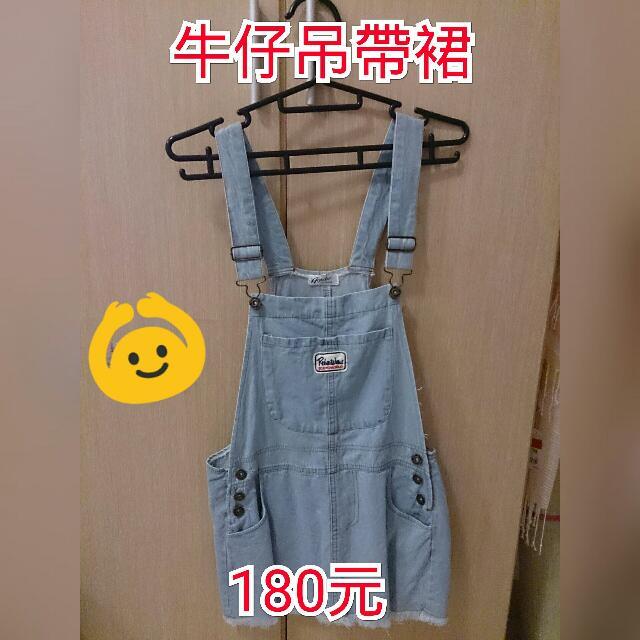 👚牛仔吊帶裙(購物只要100)
