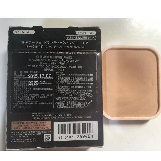 資生堂 心機星魅輕羽粉餅 8.9成新 買粉餅可送同品牌鏡子