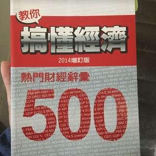 全民財經檢定-教你搞懂財經詞彙500