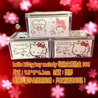 hello kitty/my melody 收納盒置物盒 $95 尺寸:7.8*6*4.1cm   材質:塑膠 整個小盒子是透明的哦,只有前面有印花!