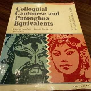 廣州話和普通話對譯手冊