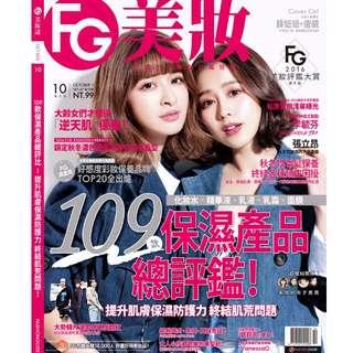 FG美妝雜誌2016年10月號