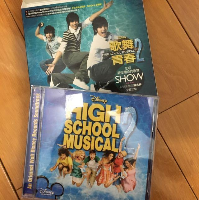 歌舞青春2