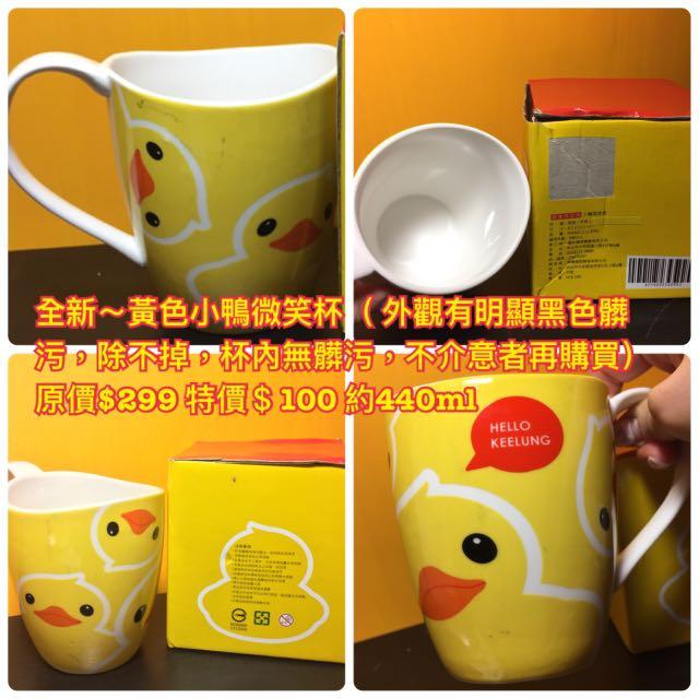 全新~黃色小鴨微笑杯( 外觀有明顯黑色髒污,除不掉,杯內無髒污,不介意者再購買) 原價$299 特價$100 約440ml