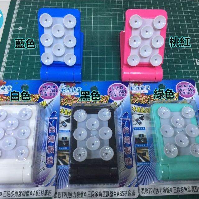 MIT台灣製造多角度手機/平板支撐架/5色